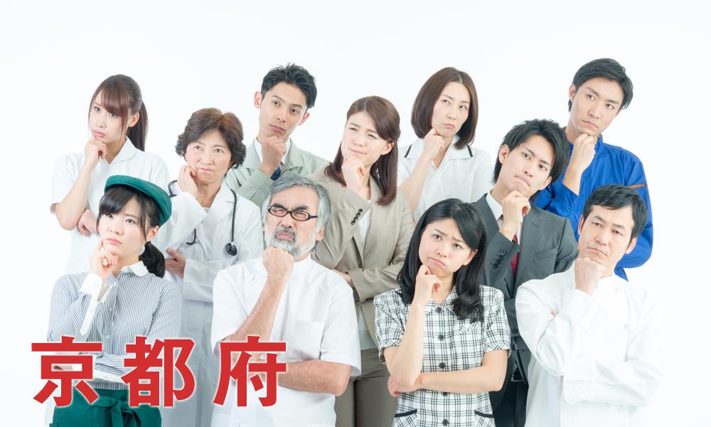 京都府の労働問題(残業代・不当解雇)